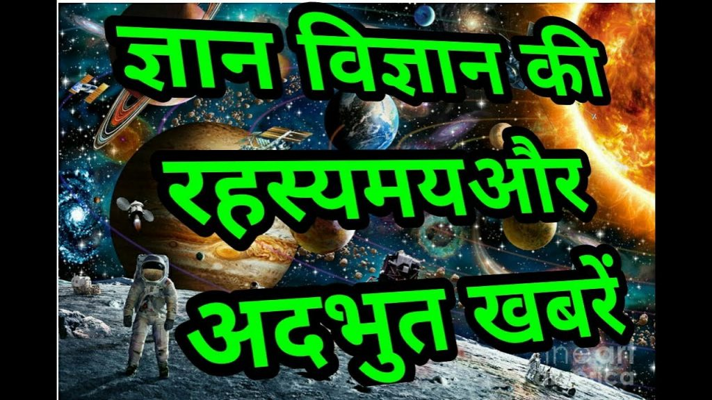 science news in hindi 1