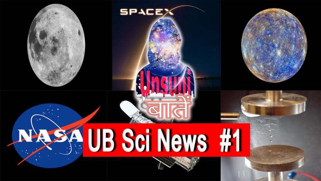 Science News #1 - NASA InSight Mission, Water on Moon, NASA said Space X is danger, Helium on planet 1