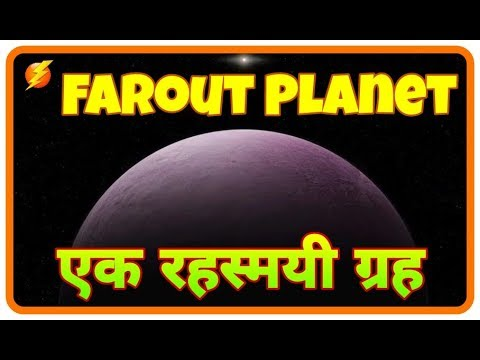 Farout Planet : Scientist discover farout Dwarf planet | Latest Science News 1